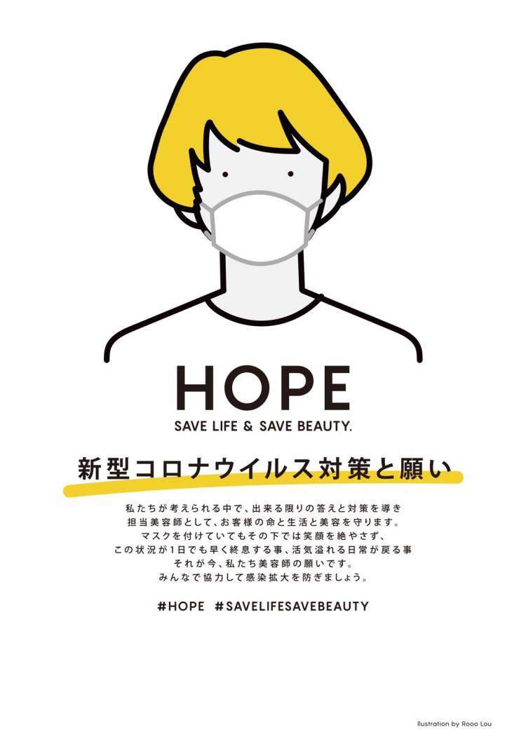 HOPEマスクイラスト